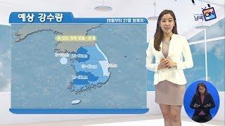 [날씨정보] 06월 26일 11시 발표_수화방송