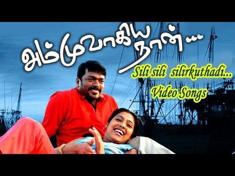 Sili Sili Silirkuthadi Ammuvagiya naan Tamil Movie Video Song