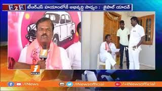 TRS Candidate Jaipal yadav Face To Face Over Election campaign In kalwakurthy | iNews - INEWS