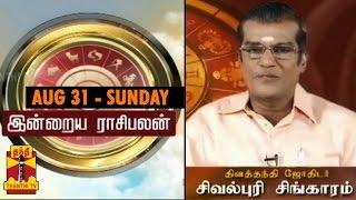 Indraya Raasi palan 31-08-2014 – Thanthi TV Show