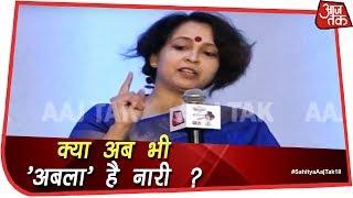 लेखक अल्पना मिश्रा को समाज में आज भी अबला लगती है नारी | #SahityaAajTak18 - AAJTAKTV