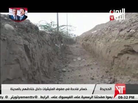 مستجدات تحرير مدينة الحديدة 13 /11/ 2018