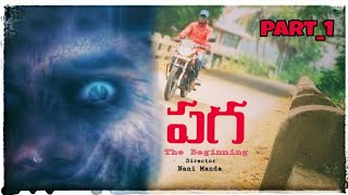 Paga Telugu short film Beginning - YOUTUBE