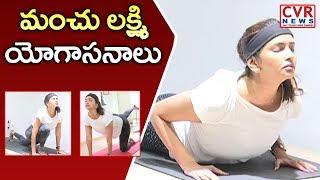 మంచు లక్ష్మి యోగా చూడండి   Manchu Lakshmi Yoga Video Exclusive   CVR News - CVRNEWSOFFICIAL