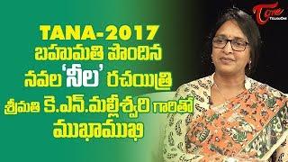 Face To Face With Tana 2017 Winning Writer KN Malliswari | Neela - TeluguOne - TELUGUONE
