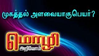 Mozhi Arivom 22-09-2014 Puthiya Thalaimurai Tv Show