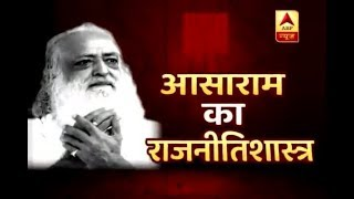 When Vasundhara Raje paid a visit to Asaram during one his 'pravachan' - ABPNEWSTV