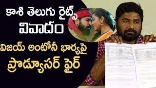 Kaasi Telugu rights issue: Producer fires on Fatima Vijay Antony || Vijay Antony Kaali - IGTELUGU