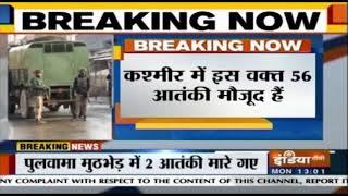 Pulwama Terror Attack: कश्मीर में इस वक्त 56 आतंकी है मौजूद - INDIATV
