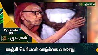 Anushathin Anugraham 14-09-2017 PuthuYugam TV Show – Episode 56