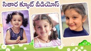 Sitara Cute Videos Collection Back To Back | Throwback Videos Of Sitara | Mahesh Babu - RAJSHRITELUGU