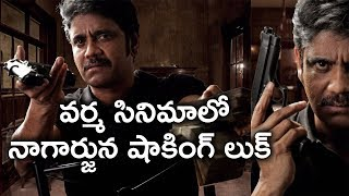 Nagarjuna's look in RGV's new movie surprises || #NagRGV4 - IGTELUGU