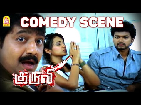 Wonderful Vivek Comedy Sceen  from Kuruvi Ayngaran HD Quality