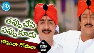 Tappuchesi Pappu Koodu Movie Songs - Govinda Gopala Video Song || Mohan Babu, Srikanth, Gracy Singh - IDREAMMOVIES