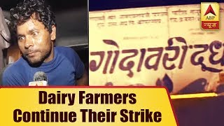 Maharashtra: Milk vans under 'police supervision' as dairy farmers continue their strike - ABPNEWSTV