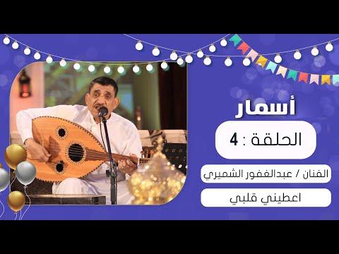 برنامج أسمار | اعطيني قلبي | عبدالغفور الشميري | عيد الفطر 1441هـ 2020م