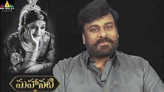 Megastar Chiranjeevi Emotional Words About Mahanati Savitri | Sri Balaji Video - SRIBALAJIMOVIES