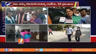 Telangana Polls 2018 | Celebrities and Politicians Casts Their Votes | KCR | Revanth Reddy | iNews - INEWS