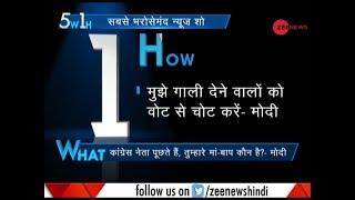 5W1H: PM Modi says he is India's son | PM मोदी: मैं भारत माँ का बीटा हूँ - ZEENEWS