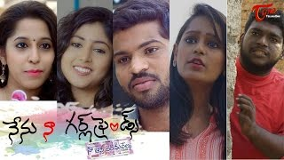 Nenu Naa Girl Friends || Latest Telugu Love Short Film 2017 || By Sameer - TELUGUONE