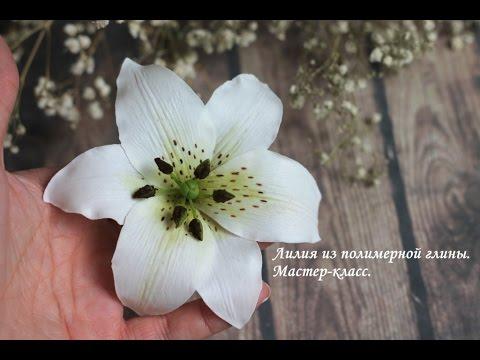 Цветок Лилия из полимерной глины, видео мастер-класс