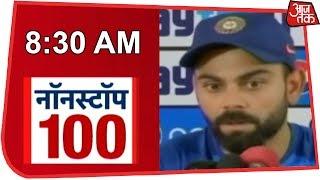 आज सुबह की ताजा खबरें | News 100 Nonstop | February 24, 2019 - AAJTAKTV