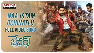 Naa Istam Ochinatlu Full Video Song || Bewars Video Songs || Rajendra Prasad, Sanjosh, Harshita - ADITYAMUSIC