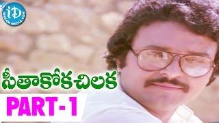 Seethakoka Chilaka Full Movie Part 1 || Karthik, Aruna Mucherla || P Bharathiraja || Ilayaraja - IDREAMMOVIES