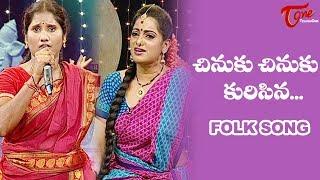 Chinuku Chinuku Kurisina Folk Song | Telangana Folk Songs | TeluguOne - TELUGUONE