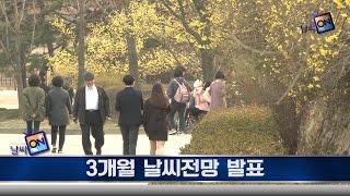 (수화방송) 날씨온뉴스 03월 5째주
