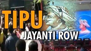 Tipu Jayanyti 2018: BJP protest over celebration in Karnataka - ZEENEWS