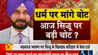 EC to investigate on Navjot Singh Sidhu for his Muslim Vote remark - ZEENEWS
