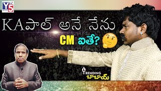 AP CM Telugu Short Film 2019 | Trending Babai As KA Paul | | KA Paul CM || Y5 Tv - YOUTUBE
