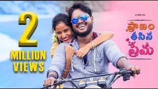 Pranam Teesina Prema (ప్రాణం తీసిన ప్రేమ ) | Telugu Short film 2017 | By MMK - YOUTUBE
