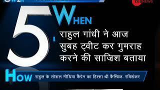 5W1H: BJP, Congress accuses each other on Cambridge Analytica - ZEENEWS