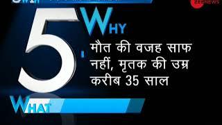 5W1H: Shocking! Dead body found in a private cab in Noida Sector 110 - ZEENEWS