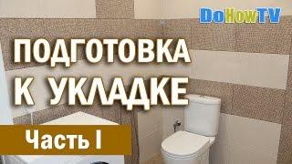 Подготовка к укладке плитки в ванной своими руками