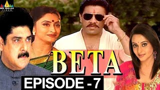 Beta Hindi Serial Episode - 7 | Pankaj Dheer, Mrinal Kulkarni | Sri Balaji Video - SRIBALAJIMOVIES