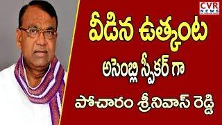 వీడిన ఉత్కంట.. |  Pocharam Srinivas elected as Telangana assembly speaker |  CVR News - CVRNEWSOFFICIAL