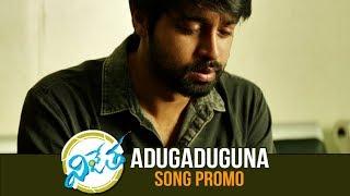 Vijetha Movie Adugaduguna Video Song Promo | Kalyaan Dhev | Malavika | TFPC - TFPC