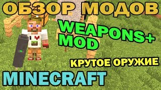 �.151 - ������ ������ (Weapons+ Mod) - ����� ����� ��� Minecraft 1.7.2