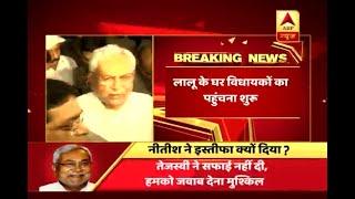 Bihar Political Crisis: RJD MLAs reaches Lalu Yadav's house - ABPNEWSTV