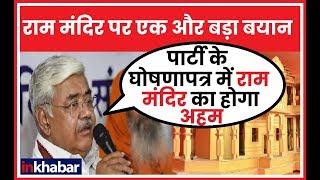 Ram Mandir: VHP अध्यक्ष आलोक कुमार ने अपने विवादित बयान पर दी सफाई | 2019 Lok Sabha Election - ITVNEWSINDIA