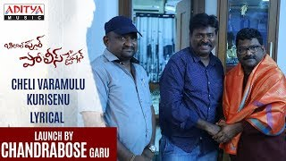 Cheli Varamulu Kurisenu Lyrical Song Launch By Chandrabose Garu || Bilalpur Police Station Songs - ADITYAMUSIC