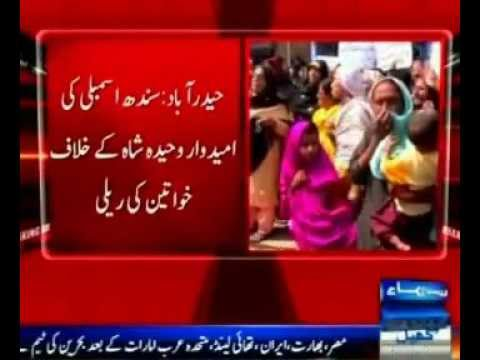 Torture on Women Polling Staff, Protest against PPP Candidate Waheeda Shah