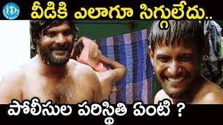 వీడికి ఎలాగూ సిగ్గులేదు..పోలీసుల పరిస్థితి ఏంటి?| Ananthapuram 1980 Movie Scenes| Colors Swathi| Jai - IDREAMMOVIES