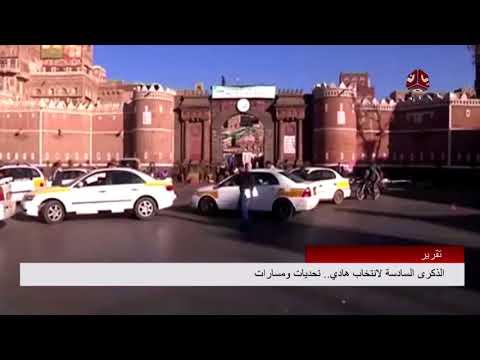 الذكرى السادسة لإنتخاب هادي .. تحديات ومسارات | تقرير يمن شباب