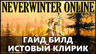 NEVERWINTER ONLINE - Истовый клирик гайд, билд | Модуль 9