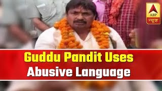 Zuban Par No-Lagam: Guddu Pandit aka Bhagwan Sharma uses abusive language during poll camp - ABPNEWSTV