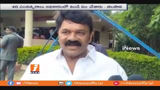 Minister talasani Srinivas Yadav Comments On T Congress Over Rahul Gandhi Visits | iNews - INEWS